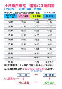 2019送迎バス時刻表